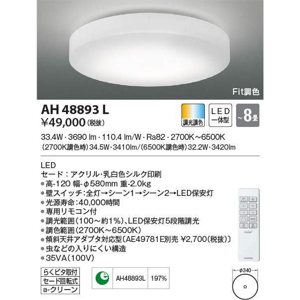 コイズミ照明 AH48893L LEDシーリング LED一体型 Fit調色 調光調色 電球色+昼光色 リモコン付 〜8畳 [(^^)]