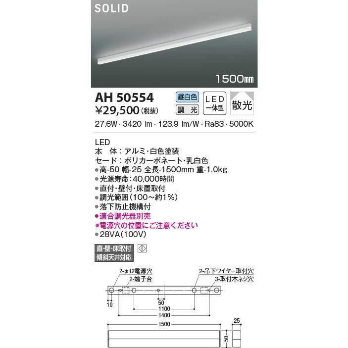 コイズミ照明 AH50554 シーリングライト LED一体型 調光 散光 直・壁・床取付 傾斜天井対応 1500mm
