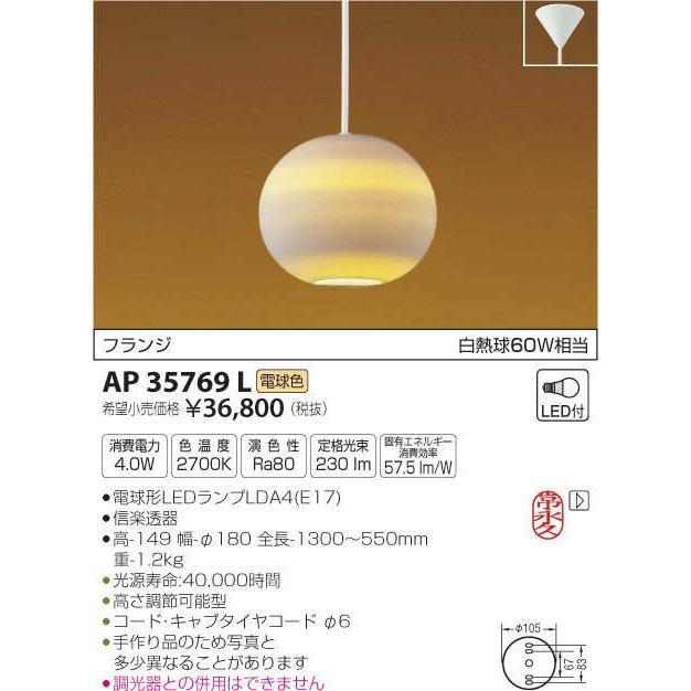 コイズミ照明 AP35769L 和風照明 ペンダントライト 透陽すかしび LED付 白熱球60W相当 電球色 フランジタイプ 信楽透器 [(^^)]