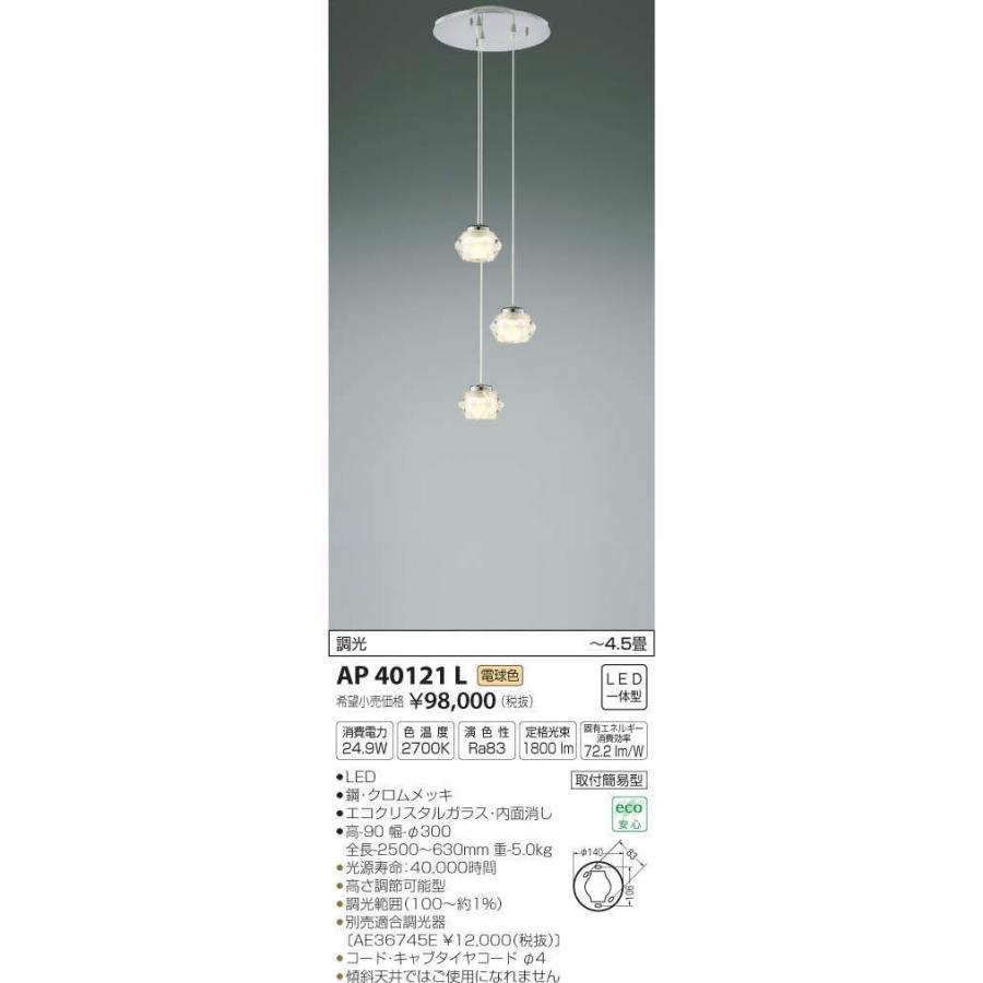 コイズミ照明 AP40121L 吹き抜けシャンデリア Twinly 調光タイプ LED一体型 電球色 〜4.5畳 クリスタルガラス [(^^)]