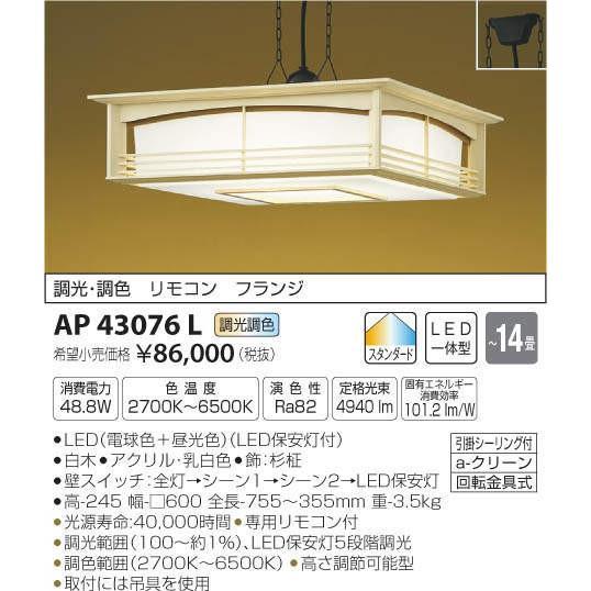 コイズミ照明 AP43076L 和風照明 コイズミ照明 AP43076L 和風照明 ペンダント 調光・調色 リモコン 〜14畳 LED一体型 白木 ホワイト [(^^)]