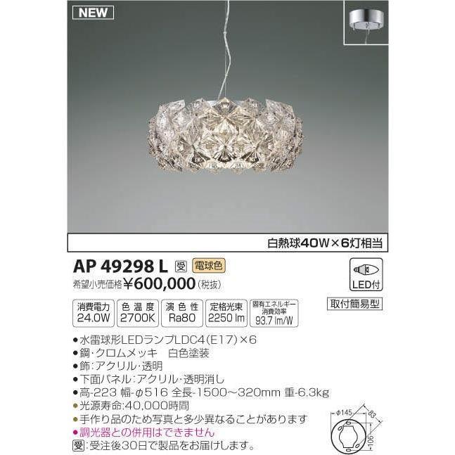 コイズミ照明 AP49298L LEDペンダントライト LED付 電球色 白熱球40W×6灯相当 受注生産品 [(^^)§]