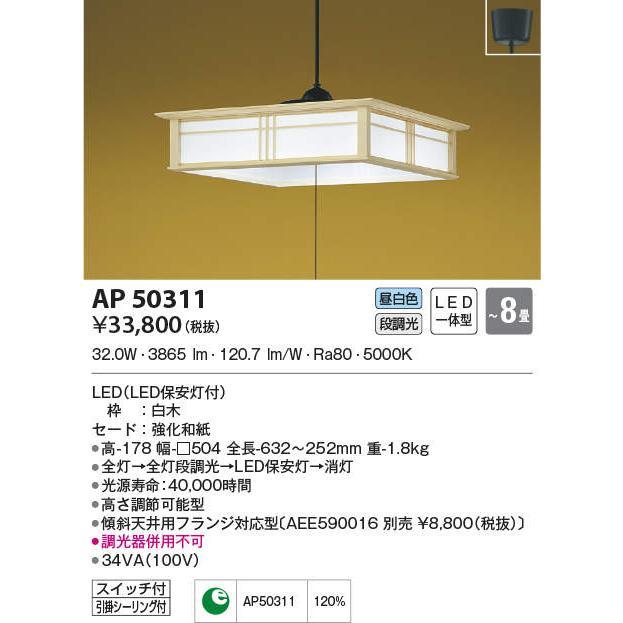 コイズミ照明 AP50311 和風照明 ペンダントライト LED一体型 LED一体型 段調光 昼白色 フランジタイプ スイッチ付 〜8畳 白木 [(^^)]