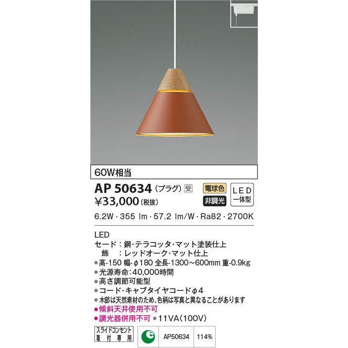 コイズミ照明 AP50634 ペンダントライト LED一体型 LED一体型 非調光 電球色 プラグタイプ テラコッタ 受注生産品 [(^^)§]