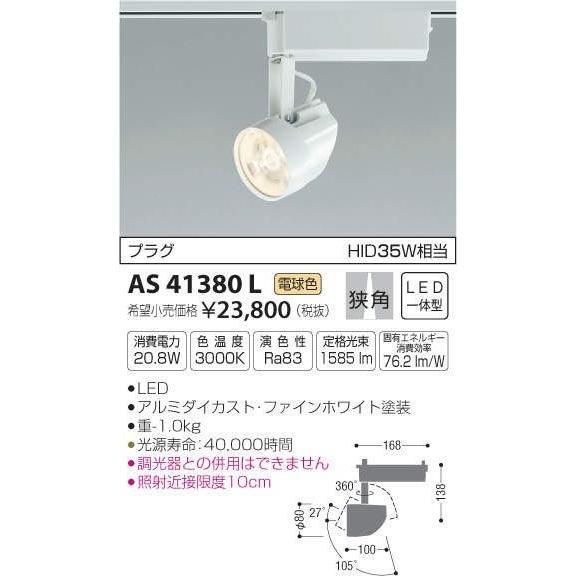 コイズミ照明 AS41380L テクニカルスポットライト ON-OFF プラグタイプ HID35W相当 狭角 LED一体型 電球色 ホワイト ホワイト ホワイト [(^^)] bc6