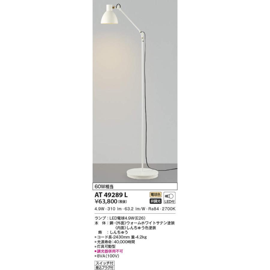 コイズミ照明 AT49289L LEDスタンドライト LED付 電球色 ホワイトサテン 白熱球60W相当 灯具可動型 [(^^)]
