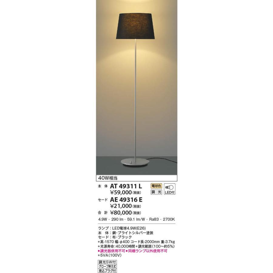 コイズミ照明 AT49311L LEDスタンドライト セード(別売) LED付 調光SW付 電球色 白熱灯40W相当 ブライトシルバー [(^^)]