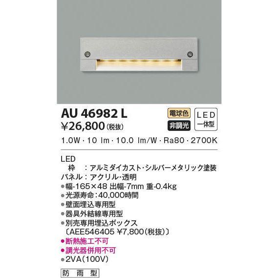 コイズミ照明 AU46982L フットライト 足元灯 LED一体型 電球色 シルバーメタリック塗装 防雨型 [(^^)]