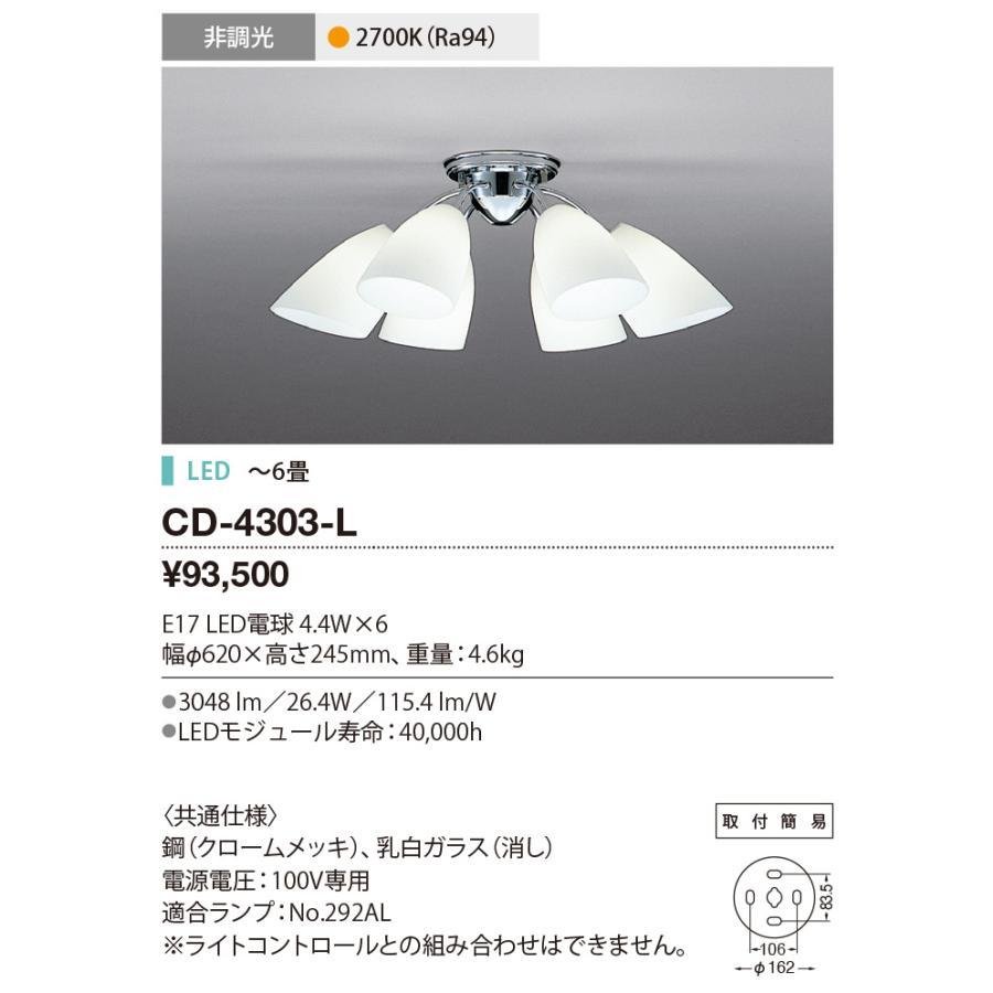 山田照明(YAMADA) CD-4303-L シャンデリア LED電球 5.2W 非調光 電球色 〜4.5畳 [∽]