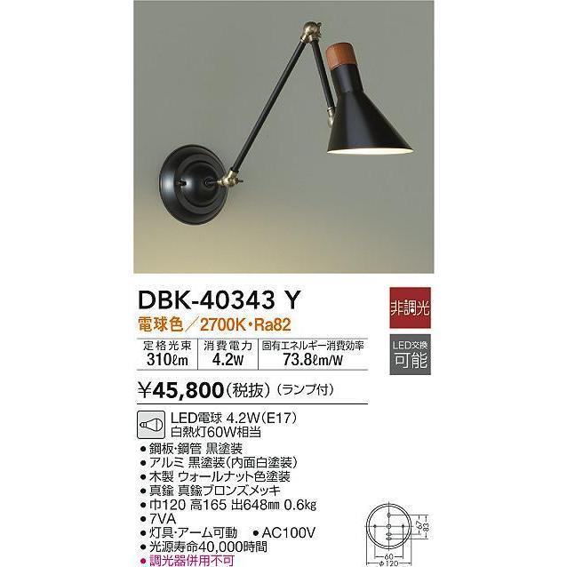 大光電機(DAIKO) DBK-40343Y ブラケット 非調光 電球色 電球色 ランプ付 ブロンズ ブラック [∽]