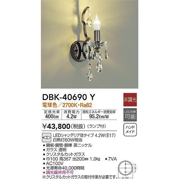 大光電機(DAIKO) DBK-40690Y ブラケット ランプ付 非調光 非調光 電球色 クリスタルカットガラス 黒 [∽]