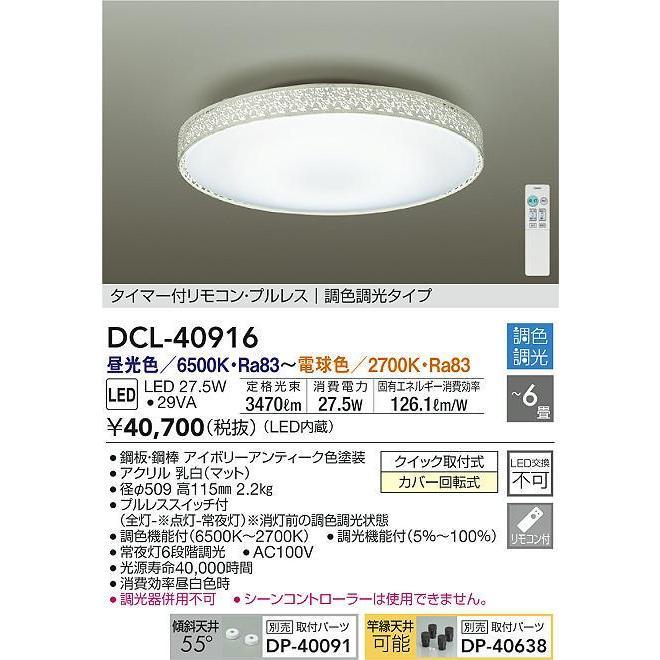 大光電機(DAIKO) DCL-40916 シーリング LED 調色調光 〜6畳 プルレススイッチ付 調色機能付 調光機能付 アイボリーアンティーク