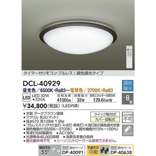 大光電機(DAIKO) DCL-40929 シーリング 取付パーツ別売 LED 調色調光 〜8畳 プルレススイッチ付 リモコン付 ダークブラウン [∽]