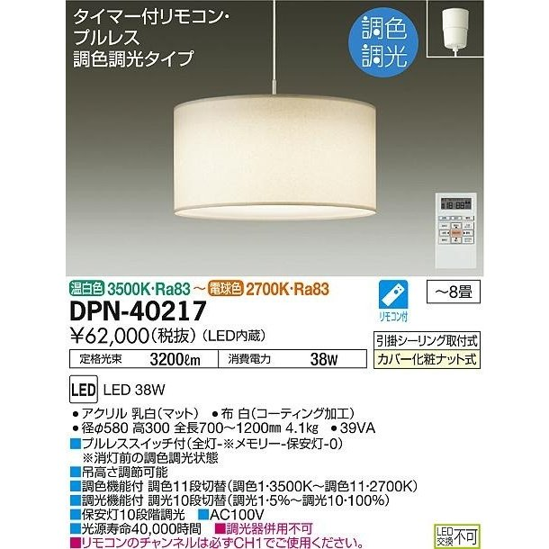 大光電機(DAIKO) DPN-40217 ペンダントライト LED内蔵 調色調光 温白色〜電球色 温白色〜電球色 タイマー付リモコン・プルレス 〜8畳 [∽]