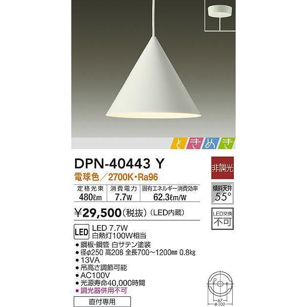 大光電機(DAIKO) DPN-40443Y ペンダントライト LED内蔵 LED内蔵 非調光 ときめき 電球色 ホワイト [∽]