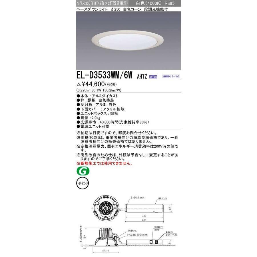 三菱 EL-D3533WM/6WAHTZ LEDダウンライト 拡散シリーズ 一般用途 段調光機能付調光5〜100% 白色 φ250 電源ユニット別置 受注生産品 [§]