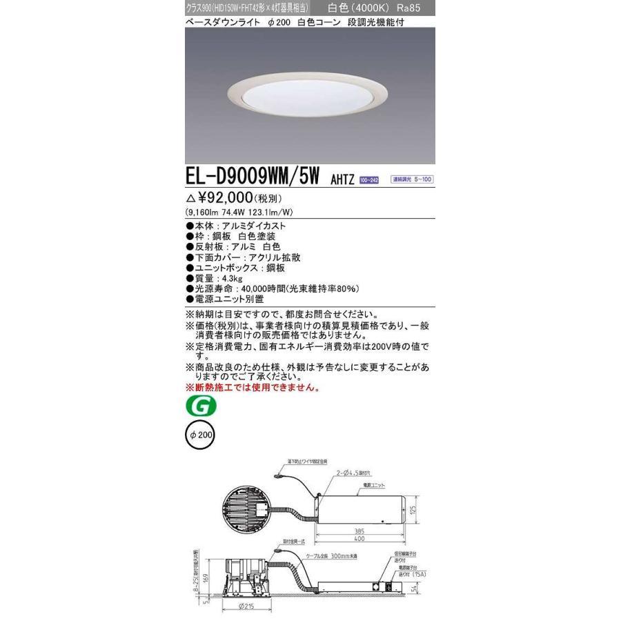 三菱 EL-D9009WM/5WAHTZ LEDダウンライト 拡散シリーズ 一般用途 段調光機能付調光5〜100% 白色 φ200 電源ユニット別置 受注生産品 [∽§]