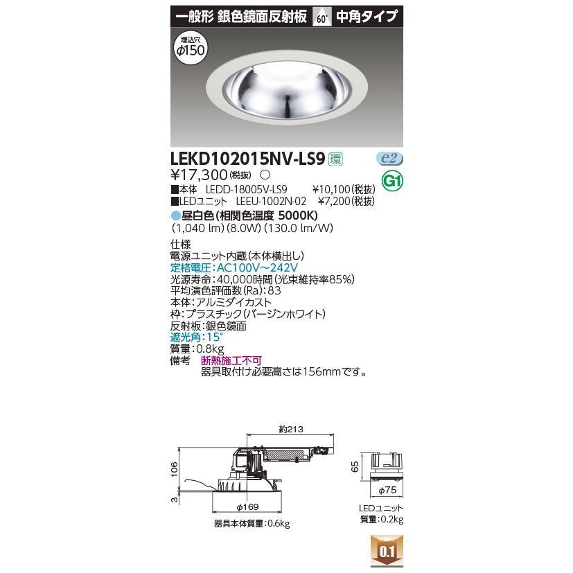 東芝 LEKD102015NV-LS9 LEDユニット交換形ダウンライト 東芝 LEKD102015NV-LS9 LEDユニット交換形ダウンライト 一般形 銀色鏡面反射板 高効率 中角 昼白色 非調光 φ150 [(^^)]