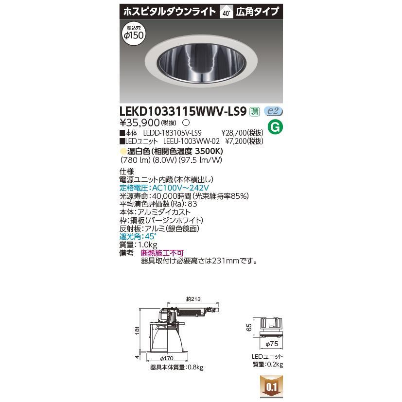 東芝 LEKD1033115WWV-LS9 LEDユニット交換形ダウンライト ホスピタルダウンライト 高効率 広角 温白色 非調光 φ150 受注生産品 [(^^)§]