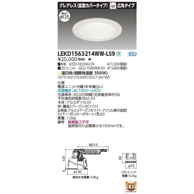 東芝 LEKD1563214WW-LS9 LEDユニット交換形ダウンライト グレアレス(拡散カバータイプ) 高演色 広角 温白色 温白色 非調光 φ125 受注生産品 [(^^)§]