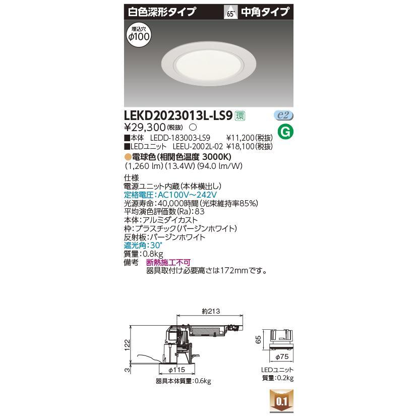 東芝 LEKD2023013L-LS9 LEDユニット交換形ダウンライト 白色深形タイプ 高効率 中角 電球色 非調光 φ100 φ100 [(^^)]