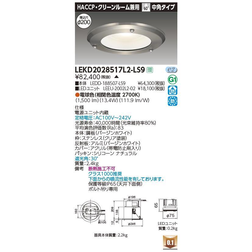 東芝 LEKD2028517L2-LS9 LEDユニット交換形ベースダウンライト HACCP・クリーンルーム兼用 高効率 中角 電球色 非調光 φ200 受注生産品 [(^^)§]