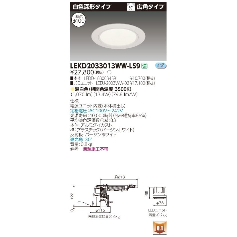 東芝 LEKD2033013WW-LS9 LEDユニット交換形ダウンライト 白色深形タイプ 白色深形タイプ 白色深形タイプ 高効率 広角 温白色 非調光 φ100 [(^^)] 270