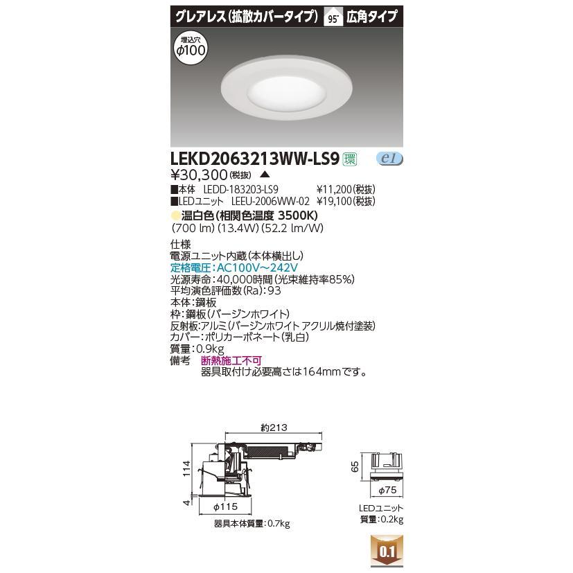 東芝 LEKD2063213WW-LS9 LEDユニット交換形ダウンライト 東芝 LEKD2063213WW-LS9 LEDユニット交換形ダウンライト グレアレスタイプ 高演色 広角 温白色 非調光 φ100 受注生産品 [(^^)§]