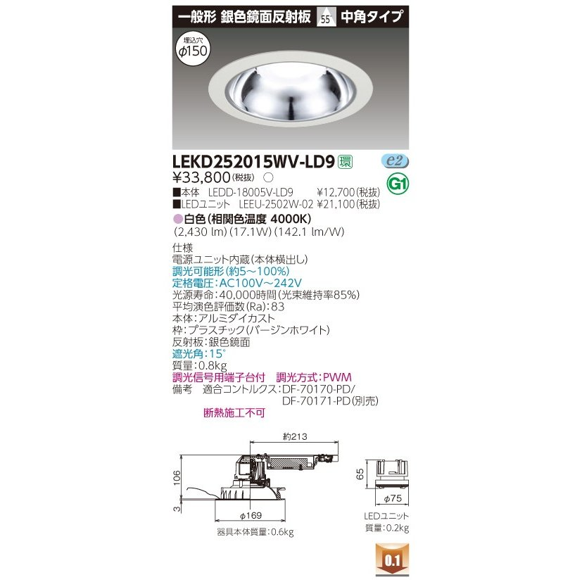 東芝 LEKD252015WV-LD9 LEDユニット交換形ダウンライト 一般形 銀色鏡面反射板 高効率 中角 白色 調光 φ150 [(^^)]