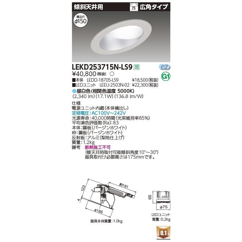 東芝 LEKD253715N-LS9 LEDユニット交換形ダウンライト 傾斜天井用 高効率 広角 昼白色 非調光 φ150 [(^^)]