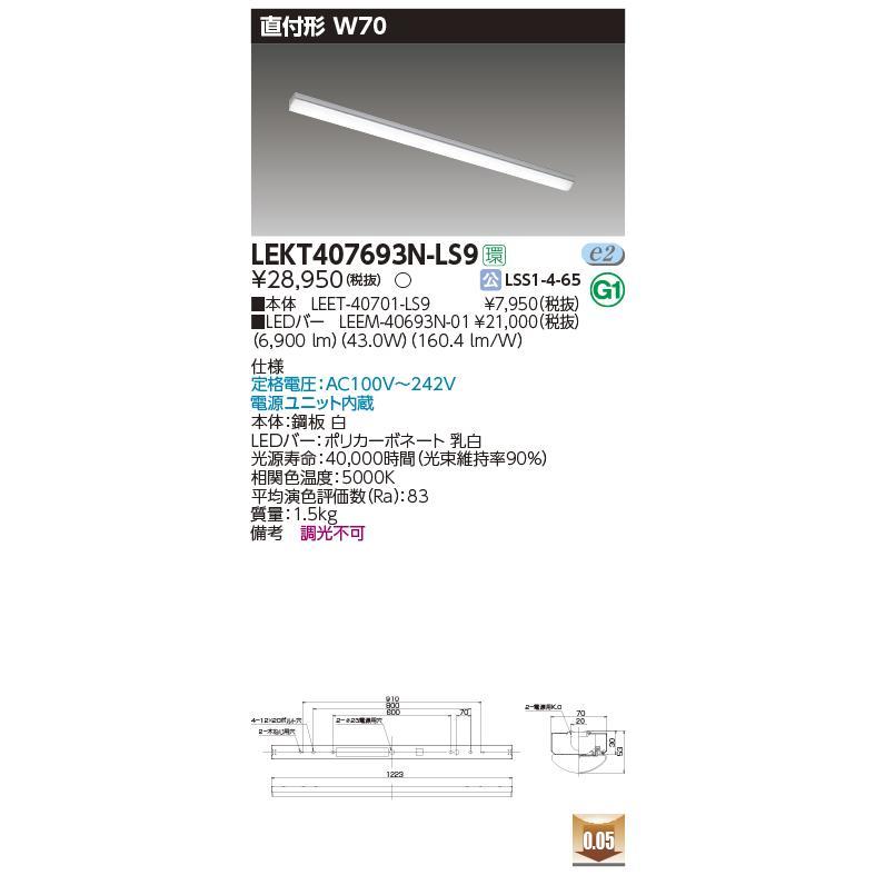東芝 LEKT407693N-LS9 ベースライト TENQOO直付40形W70 LED(昼白色) 電源ユニット内蔵 非調光 [(^^)] [(^^)] [(^^)] 060