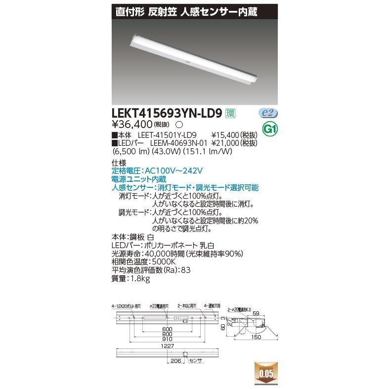 東芝 LEKT415693YN-LD9 ベースライト TENQOO直付40形反射笠センサ付 LED(昼白色) LED(昼白色) LED(昼白色) 電源ユニット内蔵 調光可能形 d21