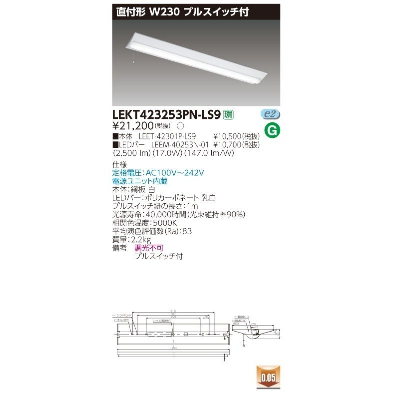 東芝 LEKT423253PN-LS9 ベースライト TENQOO直付40形W230 プルスイッチ付 LED(昼白色) 電源ユニット内蔵 非調光 非調光 非調光 [(^^)] e2c