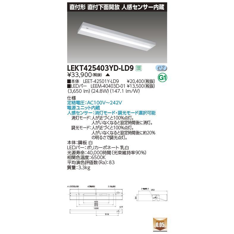 東芝 LEKT425403YD-LD9 ベースライト TENQOO直付40形箱形 直付下面開放 人感センサー LED(昼光色) 電源ユニット内蔵 調光 [(^^)]