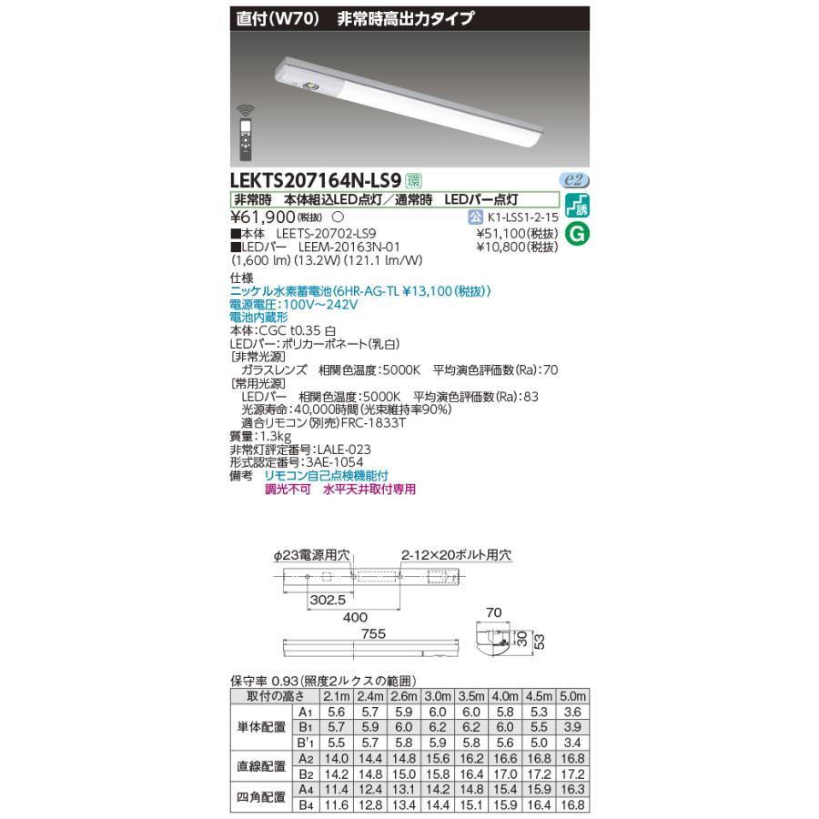 東芝 LEKTS207164N-LS9 非常用照明器具 TENQOO直付20形 W70 高出力タイプ リモコン別売 LED(昼白色) LED(昼白色) LED(昼白色) 電池内蔵形 非調光[∽] bb1