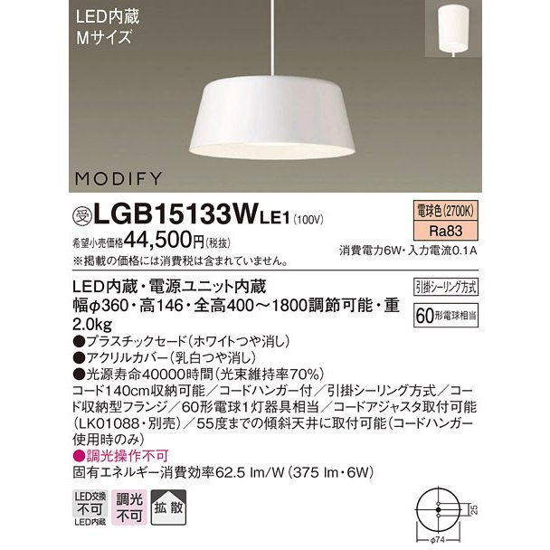 照明器具 パナソニック LGB15133WLE1 ペンダント 直付吊下型 LED 電球色 プラスチックセードタイプ MODIFY(モディファイ) [∀∽]