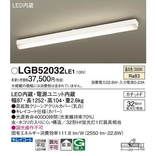 パナソニック LGB52032LE1 シーリングライト 天井直付型 LED(温白色) 拡散タイプ・カチットF Hf蛍光灯32形1灯器具相当 [∀∽]