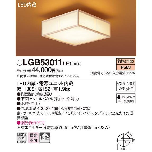 パナソニック LGB53011LE1 シーリングライト LED(電球色) 40形ツインパルックプレミア蛍光灯1灯相当 拡散タイプ 白木 [∀∽]