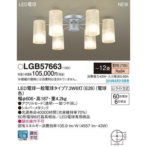 パナソニック LGB57663 シャンデリア 吊下型 LED(電球色) U-ライト方式 白熱電球60形6灯器具相当 〜12畳 シルバーメタリック [∽]