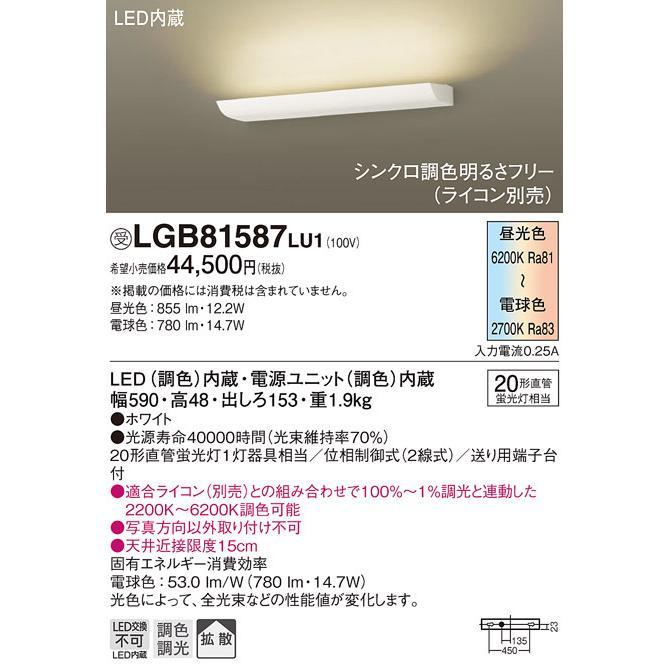 パナソニック LGB81587LU1 ブラケット 壁直付型 LED(調色) 20形直管蛍光灯1灯相当 拡散 調光 ライコン別売 ホワイト [∀∽] [∀∽]