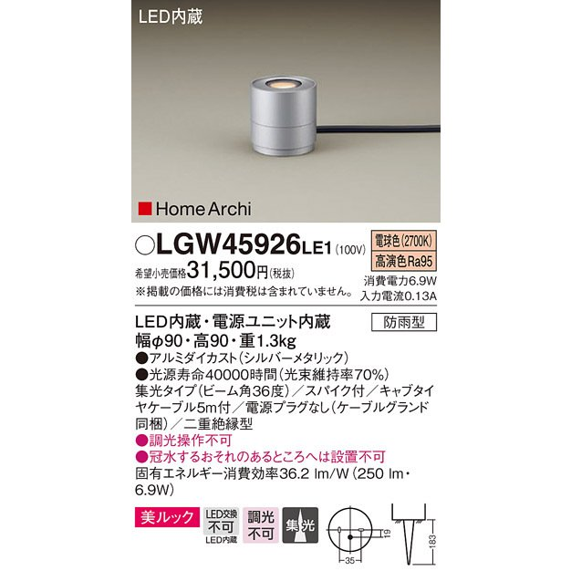 パナソニック LGW45926LE1 ガーデンライト 据置取付型 LED(電球色) 集光36度・スパイク付 防雨型 シルバーメタリック [∀∽]