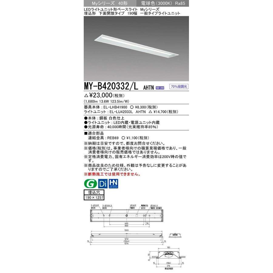 三菱 MY-B420332/L AHTN LEDライトユニット形ベースライト 埋込形 下面開放 190幅 一般タイプ 固定出カ 電球色 受注生産品 [§]