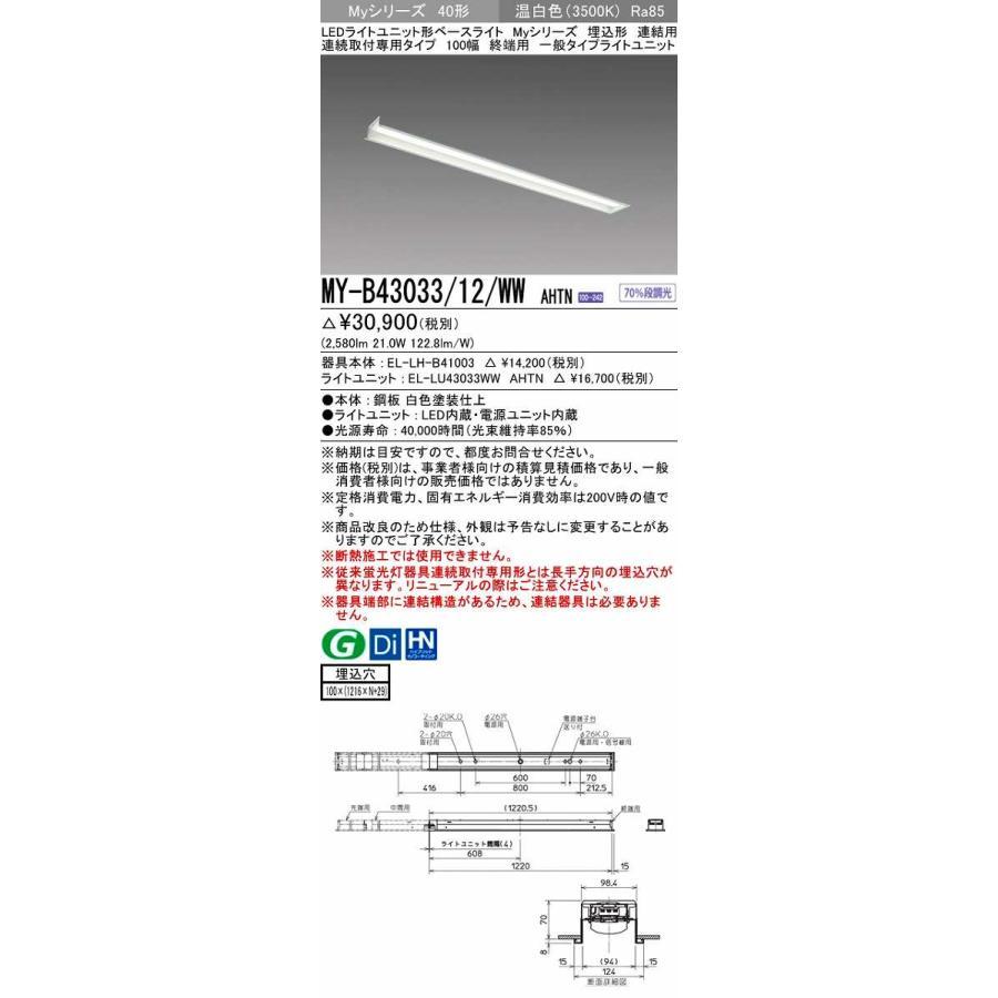 三菱 MY-B43033/12/WW AHTN LEDライトユニット形ベースライト 埋込形 連結用 連続取付専用 一般タイプ 終端用 固定出力 温白色 受注生産品 [∽§]