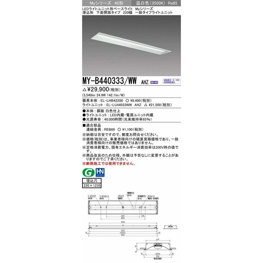 三菱 MY-B440333/WW AHZ LEDライトユニット形ベースライト 埋込形 下面開放 220幅 一般タイプ 初期照度補正付連続調光 温白色 受注生産品 [∽§]