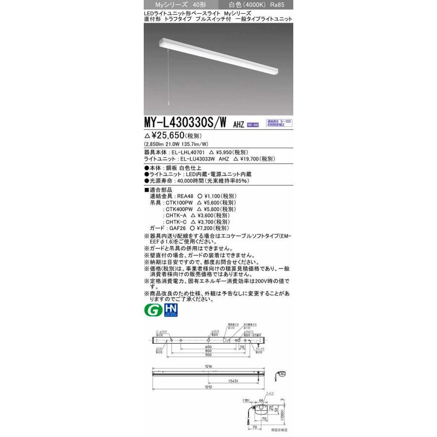 三菱 MY-L430330S/W AHZ LEDライトユニット形ベースライト 直付形 トラフ 一般タイプ 初期照度補正付連続調光 白色 受注生産品 受注生産品 [§]