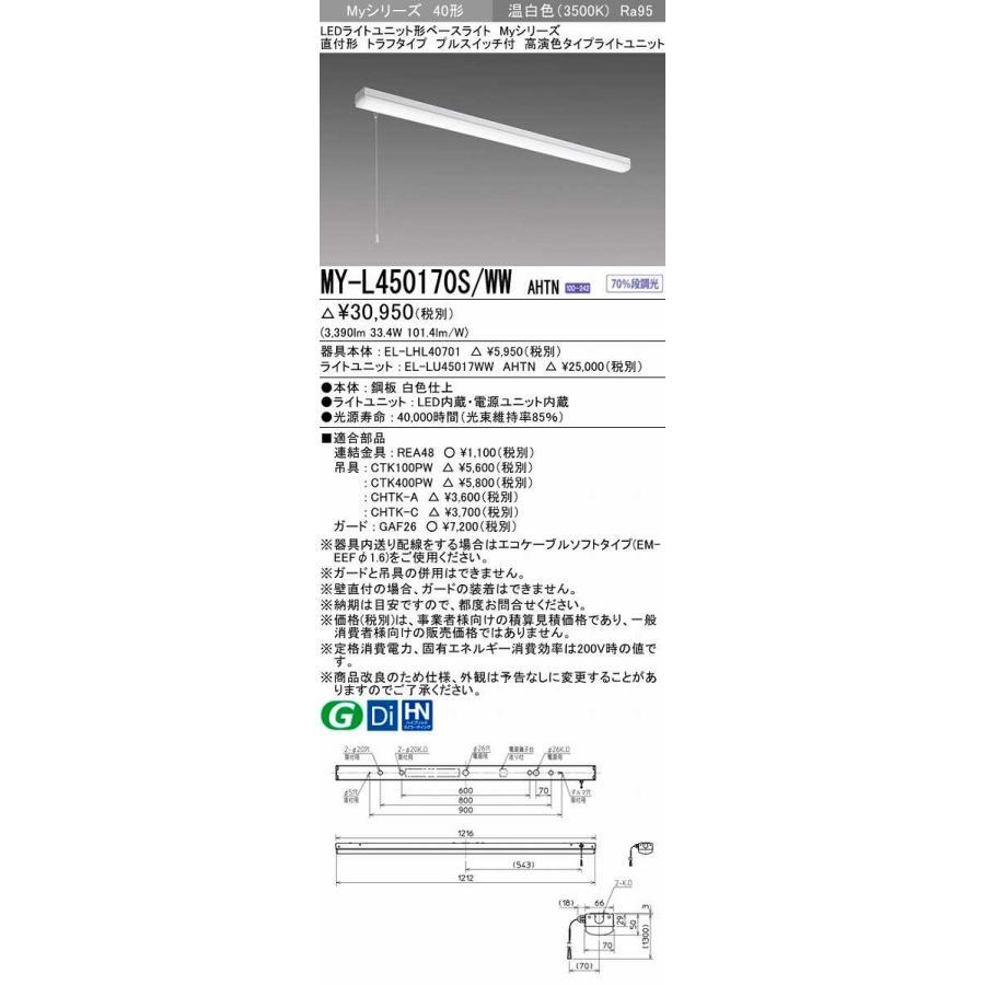 三菱 MY-L450170S/WW AHTN LEDライトユニット形ベースライト 直付形 トラフ 高演色タイプ 固定出力 温白色 受注生産品 [∽§] [∽§]