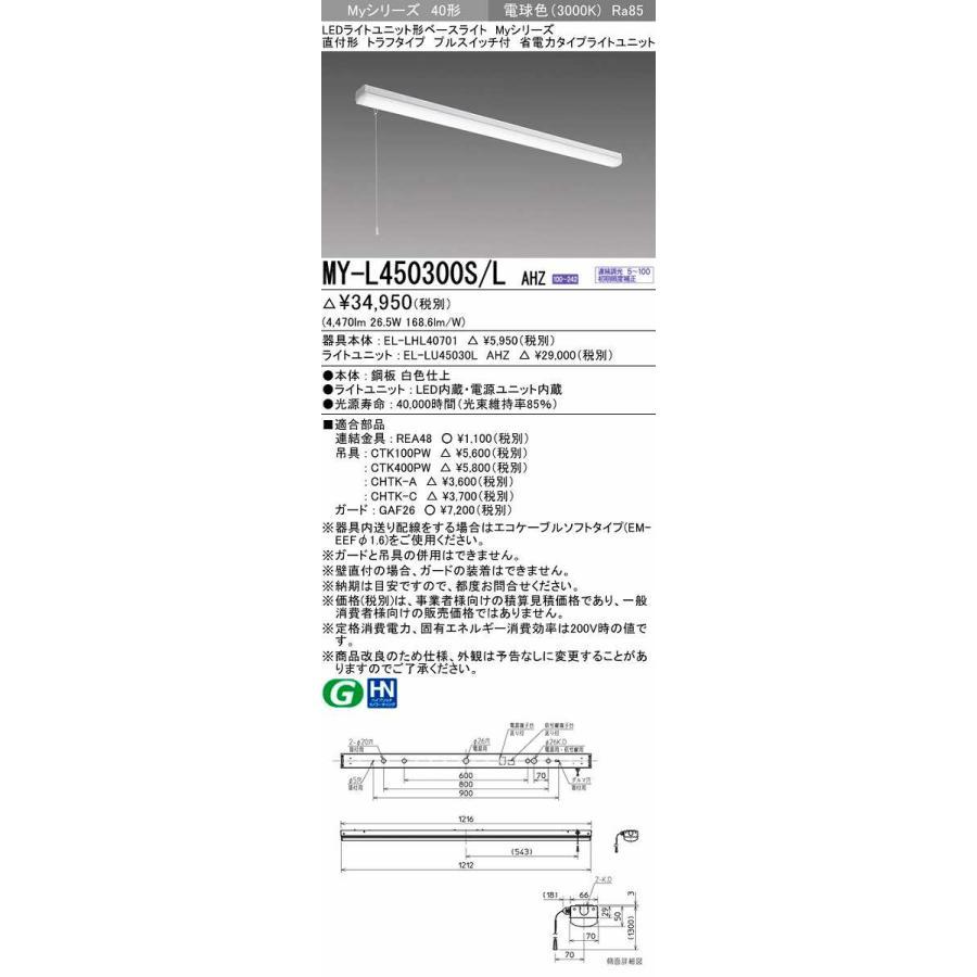 三菱 MY-L450300S/L AHZ LEDライトユニット形ベースライト 直付形 トラフ 省電力タイプ 初期照度補正付連続調光 電球色 受注生産品 [∽§]