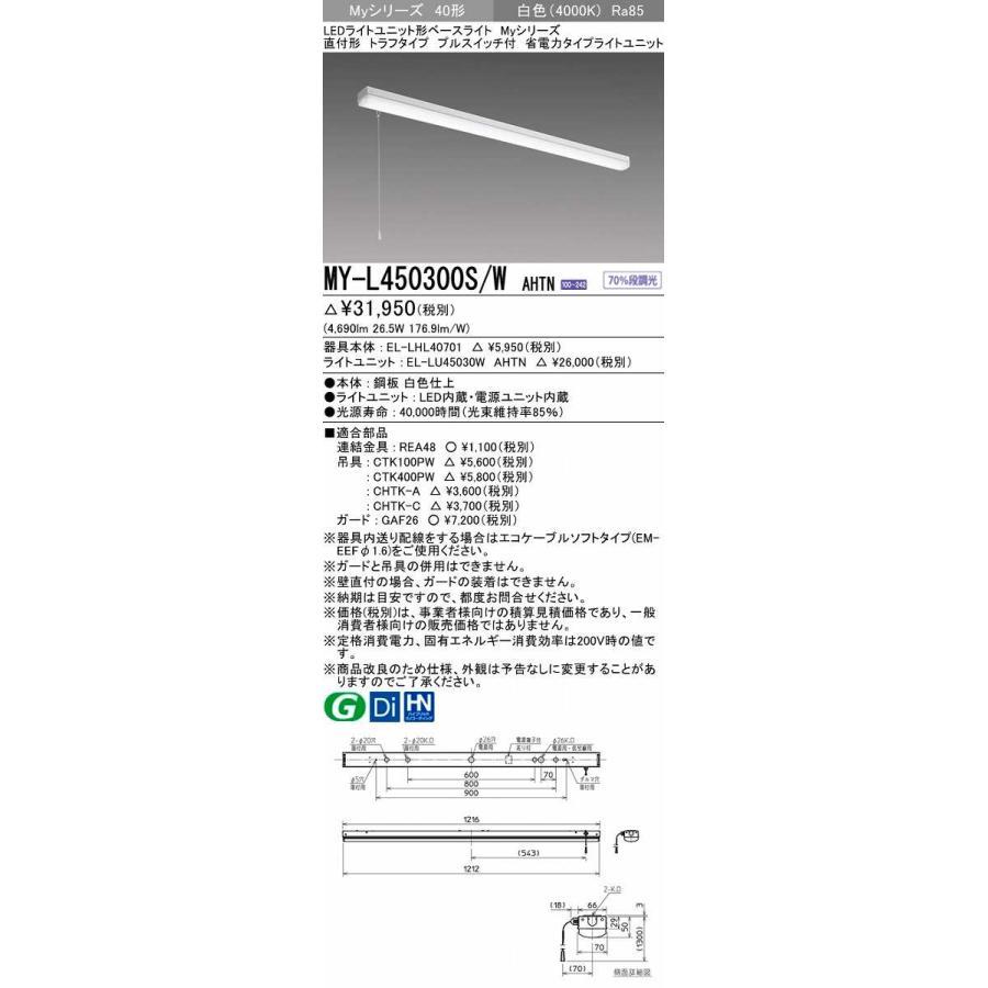 三菱 MY-L450300S/W AHTN LEDライトユニット形ベースライト 直付形 トラフ 省電力タイプ 固定出力 白色 受注生産品 受注生産品 受注生産品 [§] 632