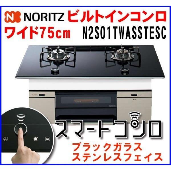 ノーリツ ビルトインコンロ スマートコンロ N2S01TWASSTESC 75cmタイプ [♪◎]