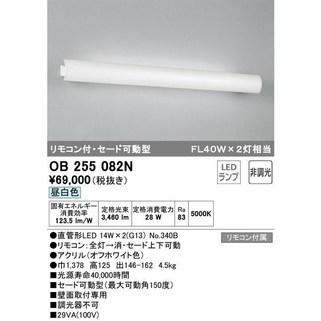 照明器具 オーデリック OB255082N ブラケットライト LED FL40W×2灯クラス 昼白色タイプ 昼白色タイプ 昼白色タイプ リモコン付属 [∀(^^)] bdc